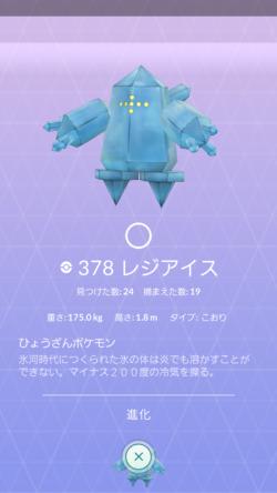 Pokémon GO_レジアイス結果