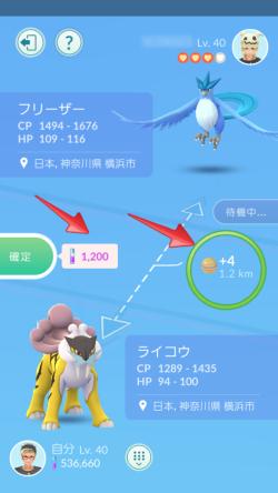 Pokémon GO_持て余し伝説ポケモン