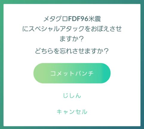 Pokémon GO_技ガチャ