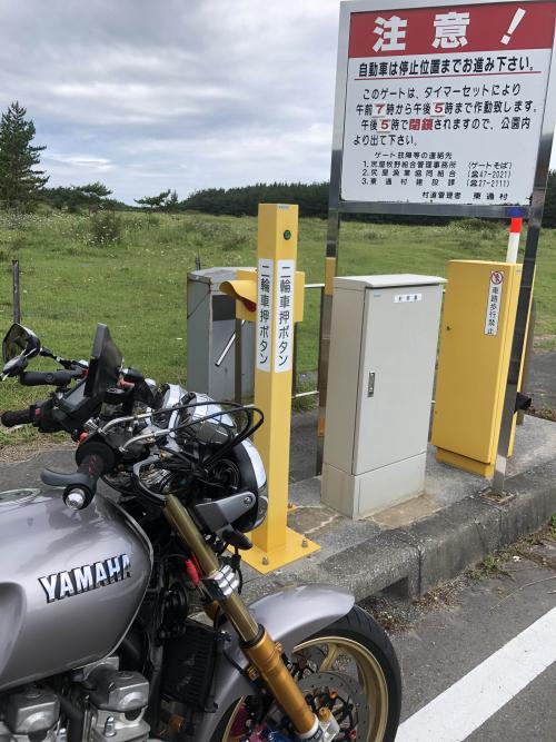 東通村 入口 ボタン