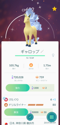 Pokémon GO_ギャロップ