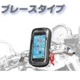 モバイルマウントセット ブレースタイプ