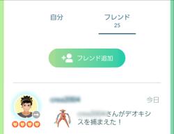 Pokémon GO_Tさん