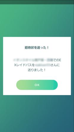 Pokémon GO_送付