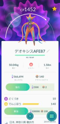 Pokémon GO_デオキシスアタックフォルム3件目