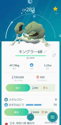 Pokémon GO_キングラー