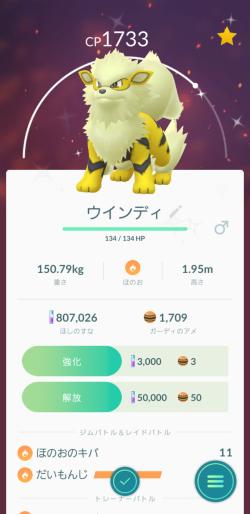 Pokémon GO_ウインディ 色違い