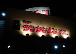元祖ニュータンタン麺本舗京町店