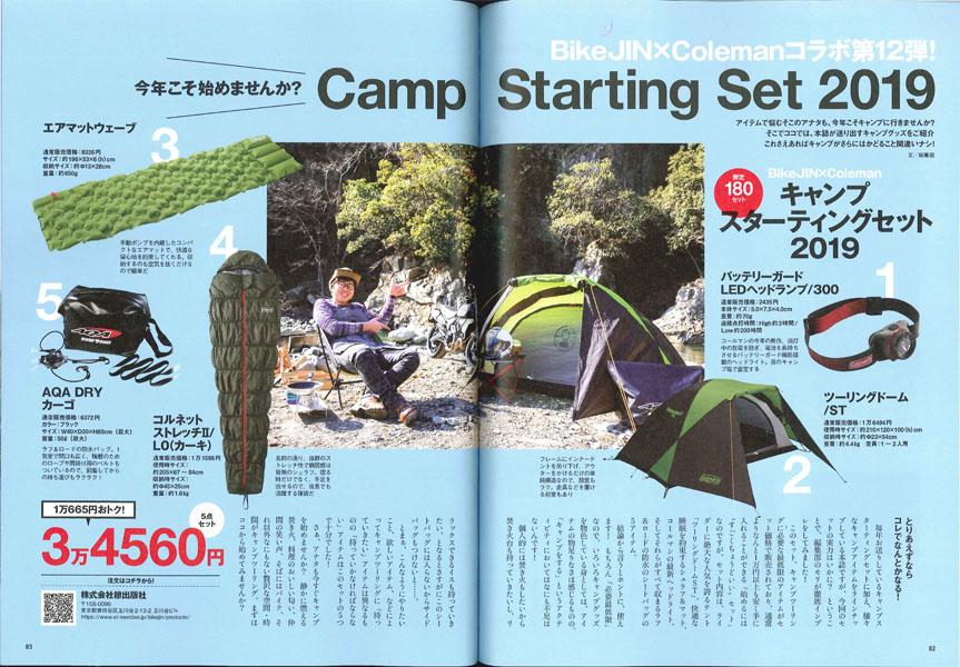 201906 bikejin camp