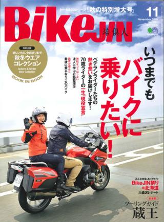 20191001 bikejin-1