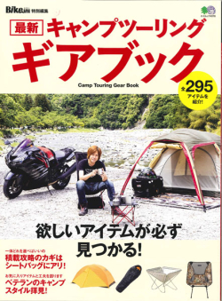 201906 bikejin camp-1