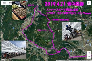 20190421-渋峠-雪の回廊-ログ-加工