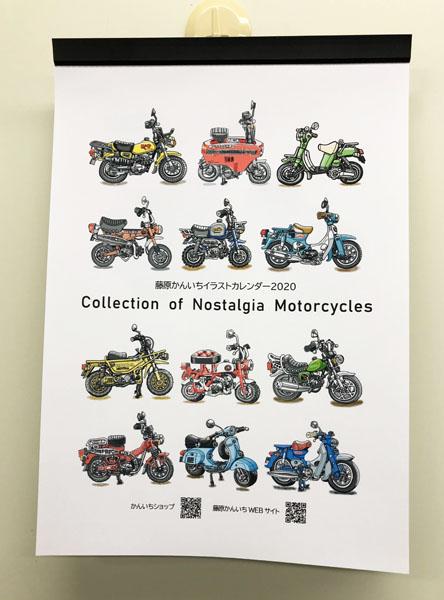 レトロバイクカレンダー