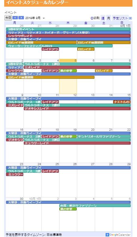 ポケマピのカレンダー