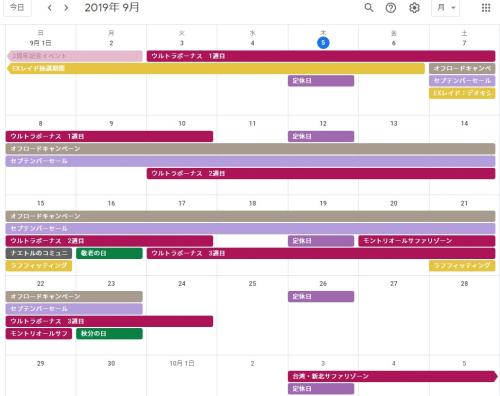 マイアカウントカレンダー