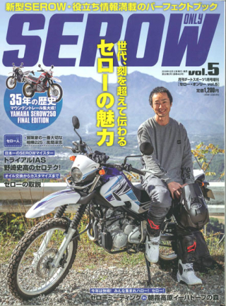 20191212 serow only 5-1