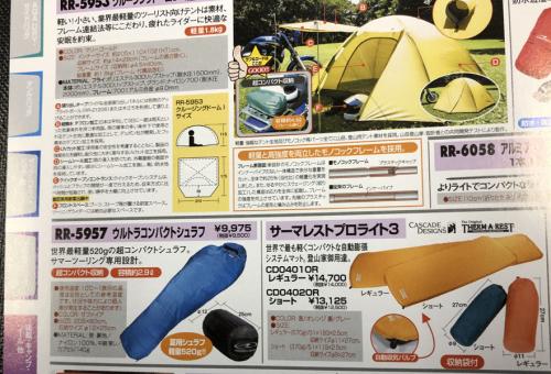 ラフロのキャンプ用品