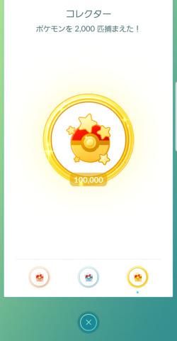 コレクター 10万匹達成!
