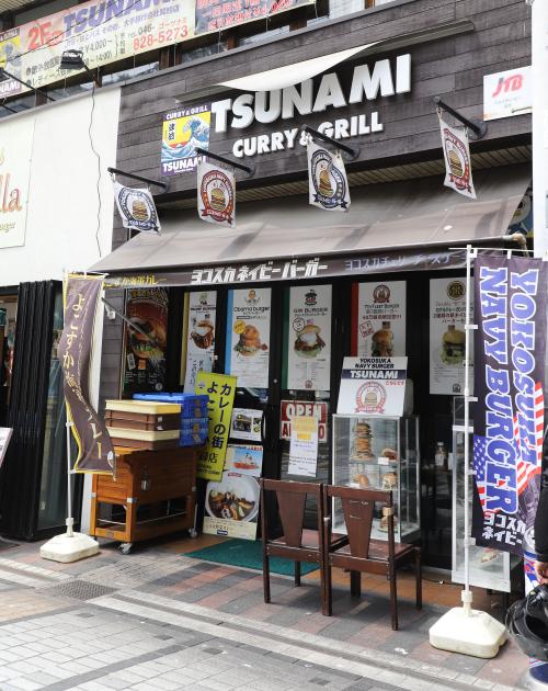 TSUNAMI グリル