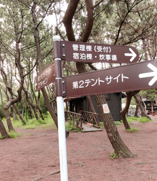 Yanagishima-camp site