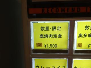 34 数量限定ジビエ定食!