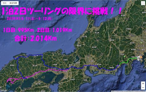 20190512-広島・鳥取-ログ-加工