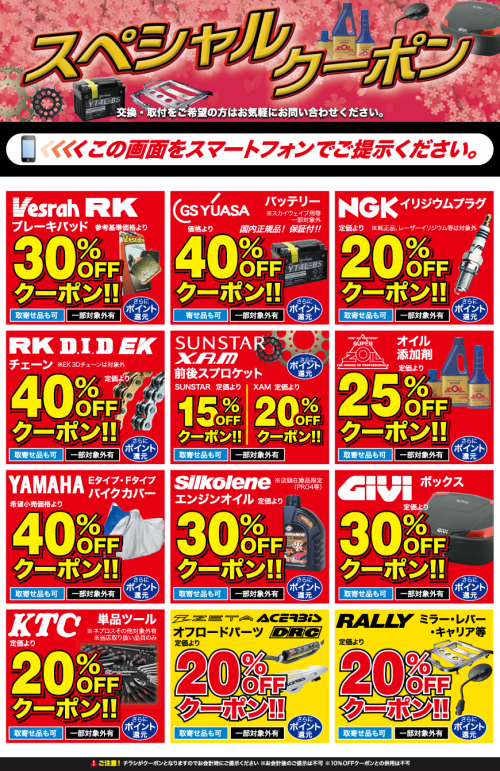 200226_special_coupon