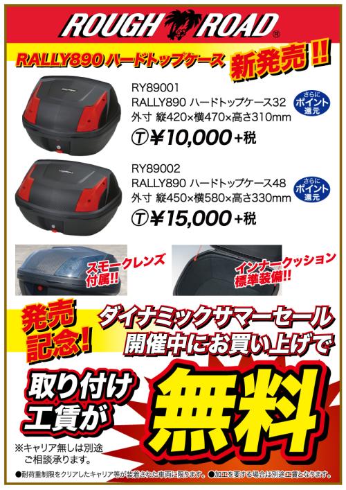 200616_rally890_k