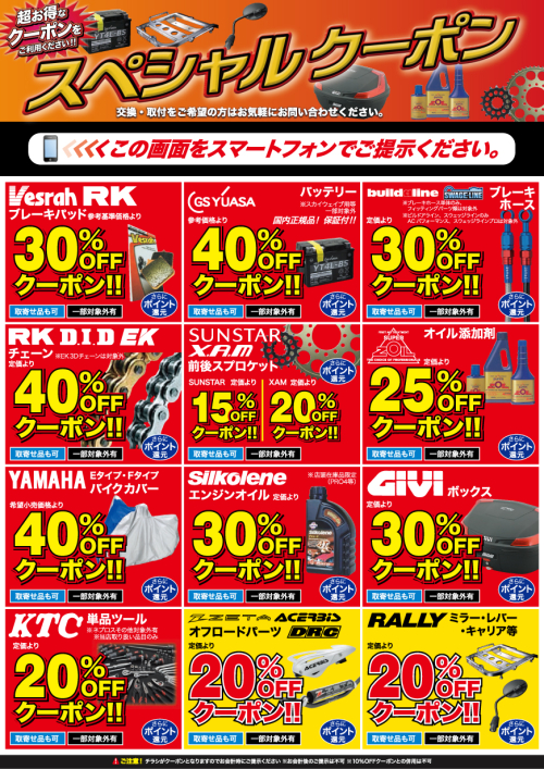 200610_special-coupon