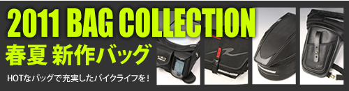 2011春夏新作BAG collection