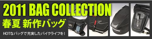 2011春夏新作BAG collection