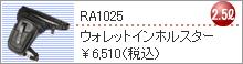 RA1025