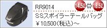 RR9014