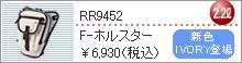 RR9452新色アイボリー