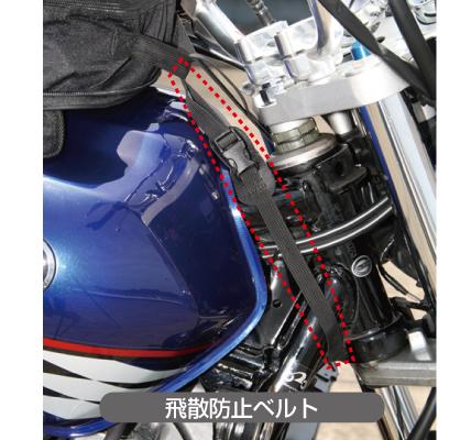RR9016 飛散防止ベルト