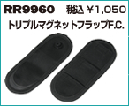 RR9960