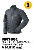 RR7661