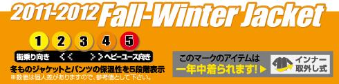 2011-2012秋冬ジャケットコレクション