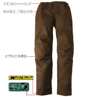 RR6515 防寒パンツ
