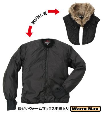 RR7670 防寒インナージャケット