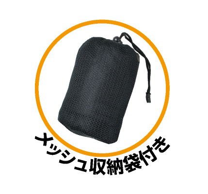 RR7926 収納袋付