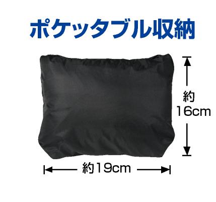 RR9908 収納袋付