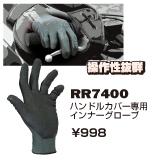 RR7400