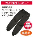 RR5333