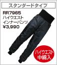 RR7965