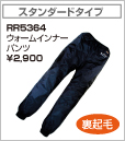 RR5364