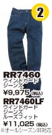 RR7460/RR7460LF
