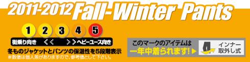 2011-2012秋冬パンツコレクション