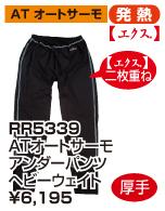 RR5339