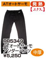 RR5349